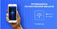 Официальный туристский портал Ростовской области